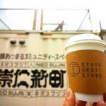 今度は【京都駅前・崇仁新町】で!人気コーヒーイベント「エンジョイコーヒータイムVol.7」6/30、7/1 開催