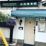 知る人ぞ知る学生の街・京都ならではの読書スポット!NHKにも紹介された喫茶店代わりにもなる静寂の場☆「私設図書館」