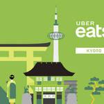 「Uber Eats(ウーバーイーツ)」が京都に!エリア&店舗拡大中!