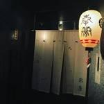 【京都祇園】一見さんお断り!テレビ番組アシスタントも務めた美人女将の会員制バー☆「お茶屋安藤」