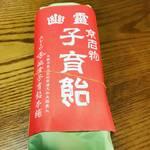 【京都和菓子めぐり】怪談にも登場する魔界エリアの幽霊も買い求めた飴!創業450年の日本最古の飴屋「みなとや幽霊子育飴本舗」