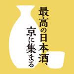 京都最大級の日本酒イベント「SAKE Spring2018~発酵ワンダーランド~」あのサケスプがなんと秋にも開催!