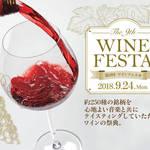 世界各国のワインを飲み比べ|ウェスティン都ホテル京都主催の「第9回 ワインフェスタ」