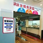 【京都学食めぐり】関西随一のマンモス校!学生の胃袋を支える多種多様な学食☆「立命館大学」