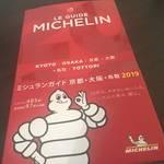 二条城で「ミシュランガイド 京都・大阪」を発表!京都の掲載店は三つ星からビブグルマンまで計259店舗