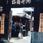 【京都お寺めぐり】にぎやかな祇園四条通の穴場寺!目にまつわる霊験あり☆「仲源寺」