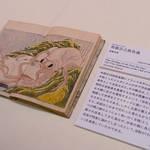 京都の細見美術館にて「春画展妖怪画」とのタッグで旋風ふたたび?