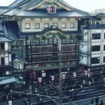 【京都南座】四条通は騒然!総勢70人の歌舞伎役者登場で興奮のルツボ☆「南座新開場祇園お練り」