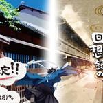 京都が舞台!新選組ゆかりの地を謎解きで巡る「京の謎の旅 壬生の狼と回想録の謎」12/31まで!