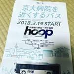【京都観光豆知識】時短移動に便利!今年3月からスタート☆京大病院を近くする循環路線バス「フープ(hoop)」