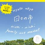 11/23に延期開催!右京からはじまる あたらしいマーケット「日々の市(にちにちのいち)」