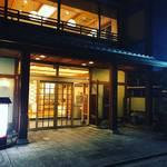 【京都湯めぐり】最古の公許花街・島原で日帰り入浴!湯治場のような癒し効果☆湯の宿松栄「誠の湯」