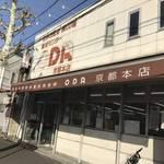 【京都壬生】中央卸売市場スグ!見慣れない業務用食品ズラリで激安☆「ODA(オーディーエー)」
