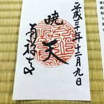 【2018京都紅葉最新】赤く染まった境内はすっかり落葉して冬支度!今年最後の座禅会では御朱印も☆「南禅寺」