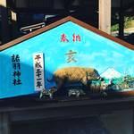 【京都神社めぐり】来年の干支・イノシシの大絵馬は驚きの3D!ウリ坊までいる力作☆「諸羽神社」