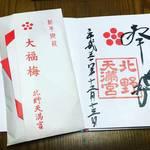 【京都神社めぐり】一年の厄除けを願う大福梅の授与開始!新年の絵馬も☆学業の神様「北野天満宮」