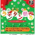12/15,16「古川町商店街ランタン祭り~クリスマスがやってくる」開催!