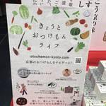 【京都発酵食品事情】今おつけもんが熱い!料理研究家大原千鶴さん登場のwebサイト新設☆「2018京料理展示大会」