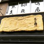 【京都豆腐めぐり】愛宕の名水と地大豆を使った月替わり豆腐もあり!こだわりの美味しさ☆京の地豆腐「久在屋」