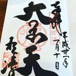 【都七福神めぐり】京都発祥で日本最古の巡拝!京の名峰に囲まれた大黒さま☆3寺社め「松ヶ崎大黒天」