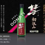 彗星の如く現れた日本酒ブランド「彗(シャア)」って知ってる?リカマンで絶賛発売中!