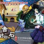 人気声優がCVを担当!陰陽師気分で京都の博物館を巡る謎解きゲームがスタート!