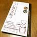 【京都居酒屋めぐり】のんべえ大歓喜のお得本!全95店のお酒&アテを1000円でお試し☆「ちょい飲み手帖」