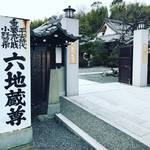 【京都お寺めぐり】地名『六地蔵』の由来となるお寺!京都六地蔵めぐりの要所☆「大善寺」