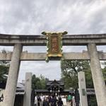 【晴明神社】「魔除け」「厄除け」にご利益あり!!