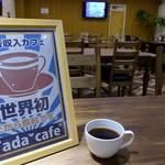 タダカフェは普通じゃない!広告を見たらドリンク無料【京都】