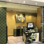 【新店】4月7日京都駅構内にオープン!おたべ監修の新たな京都土産「京都ブラックサンダー」
