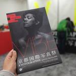 「KYOTOGRAPHIE 京都国際写真祭 2019」サポートスタッフ(ボランティア)募集中