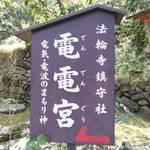 【電電明神】☆電波・電気関係にご利益☆京都嵐山の『電電宮』をご紹介【法輪寺】