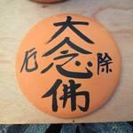 【京のイベント】新選組ゆかりの壬生寺で迫力満点の「壬生狂言」を