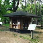 【京都御苑めぐり】GWは森の図書館で新緑浴読書!野鳥ウォッチングもできる☆「母と子の森文庫」