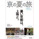 夏の京都観光の楽しみ方を1冊に! 「京の夏の旅」冊子の配布スタート!