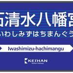 京阪電車が2駅の駅名変更を発表!地域連携&観光強化のために