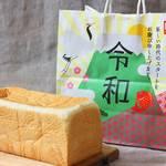京都 桂にも高級食パンの波がやってきた「銀座に志かわ」の食パンは優しい甘みと食感が◎