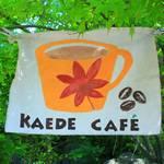 【京都カフェ】青もみじに包まれる『さがの楓カフェ』【嵐山嵯峨野】