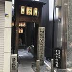 【京都お寺めぐり】新京極商店街にある狭小境内!今注目の一遍上人ゆかりの寺院☆「染殿地蔵院」