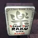 京都①安くて旨くて楽しい!座れる立ち飲み屋・すたんどばぁ~楽(らく)【京都駅前】