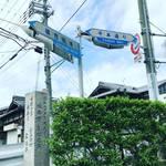 【京都マニアック通り】平安京の大動脈・朱雀大路があった南北を走る通り☆「千本通」後編