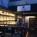 京都府下の蔵元が四条烏丸に集結!「京都酒蔵館」【日本酒】