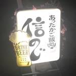 あったかご飯と美味しいお酒「信のじ」【熊野神社前】