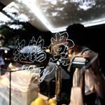 暮らしに寄り添うライフスタイルを提案☆セレクトショップ「銀鶴堂」6/29リニューアルオープン!【銀閣寺エリア】