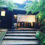 【京都温泉めぐり】緑豊かな山里に湧く『美人の湯』!ラグジュアリーな天然温泉☆「上方温泉 一休」