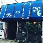 【京都モーニングめぐり】知る人ぞ知る昭和レトロな激渋純喫茶!地元民の和み空間「喫茶リリー」