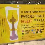 【イベント】京都タワーサンドで約30種類のクラフトビールを堪能!(7月4日~7日まで)