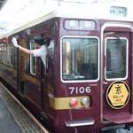 【阪急電車】「京とれいん 雅洛(がらく)」話題の和モダン観光特急に乗ってきました!
