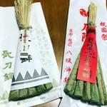 【2019京都祇園祭】1150年奉祝☆一年の厄病・災難除けを願うお守り『粽(ちまき)』は御本社で「八坂神社」